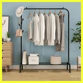 晾衣架落地折疊室內單桿式曬衣架臥室掛衣架家用簡易涼衣服的架子 卡米優品