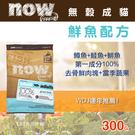 【毛麻吉寵物舖】Now! 鮮魚無穀天然糧 成貓配方-300克(100克三件組)
