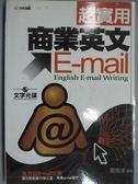 【書寶二手書T8/語言學習_JNU】超實用商業英文E-mail_張瑜凌