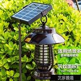 滅蚊燈 太陽能滅蚊燈家用戶外滅蚊器室外庭院捕蚊器殺蟲驅蚊神器商用防水