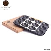 12連杯球形慕斯蛋糕模具烘焙DIY卡通半圓形家用不沾圓形烤盤學廚