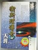 【書寶二手書T1/一般小說_JPD】衛斯理傳奇之天涯 _倪匡
