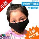 兒童【三層不織布口罩】符合疾管署建議材質製作_台灣製造_顏色隨機_可清洗重複使用