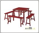 {{ 海中天休閒傢俱廣場 }} G-42 摩登時尚 餐桌系列 905-4 紅木3x3尺西餐桌