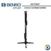 【BENRO百諾】CONNECT系列 MCT28AF 鎂鋁合金單腳架