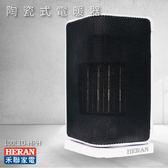 官方授權經銷【HERAN】100L1D-HPH 陶瓷式電暖器 電暖爐 暖爐 左右擺頭 三段功率 冬日必備 生活家電