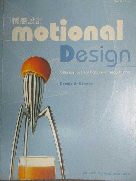 【書寶二手書T3/設計_QDV】Emotional Design-情感設計_唐納‧諾曼