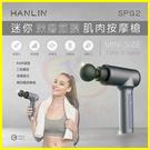 HANLIN-SPG2 調段深層筋膜肌肉按摩槍 肩頸痠痛紓壓健身重訓拳擊 瑜珈 筋膜槍 贈4個按摩槍頭+收納袋