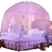 蒙古包蚊帳 三開門拉鏈支架1.2單人學生宿舍1.5米1.8m床家用雙人『CR水晶鞋坊』igo