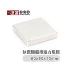 釹鐵硼超級強力磁鐵50*50*10mm