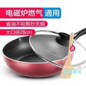炒鍋 麥飯石不黏鍋家用電磁爐煤氣灶適用炒菜專用平底鍋T 2色