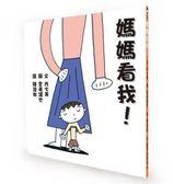 媽媽看我! ABP080 小魯圖書 (購潮8)