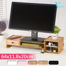 電腦螢幕增高架(B款) 桌上收納盒 螢幕增高架《高質感DIY組合 LCD螢幕架》【VENCEDOR】