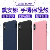 Solide DIANA iPhone Xs Max 6.5 黛安娜 手機殼 軍規防撞 輕鬆拆卸 防摔 保護殼