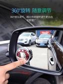 汽車后視鏡小圓鏡倒車盲點鏡輔助鏡