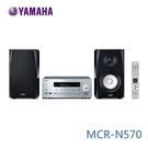【限時下殺+24期0利率】Yamaha MCR-N570 桌上型組合床頭音響