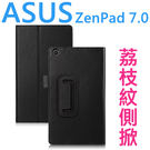 【荔枝紋】ASUS ZenPad C Z170C Z170CG Z170CX 7吋 帶筆插皮套/書本式翻頁/保護套/支架斜立展示/P01Z/P01Y