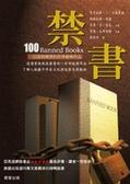 (二手書)禁書:100部曾被禁的世界經典作品
