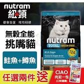 48小時出貨*WANG*紐頓nutram無穀全能-挑嘴貓T24鮭魚+鱒魚配方1.13kg/包貓飼料