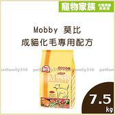 寵物家族-Mobby 莫比 成貓化毛專用配方 7.5kg