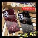 【萌萌噠】三星 Galaxy A32 A52 A72 (5G) 創意簡約大理石紋 裂紋保護殼 全包軟邊 鋼化玻璃背板 手機殼