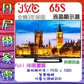 本月破盤現金價《JVC》 65吋 FHD液晶電視 65S 四核心晶片 智慧聯網 三年保固 低藍光護眼全新原廠貨