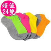 【源之氣】竹炭鮮彩船型襪/超值量販組 24雙組(四色混搭)  RM-30008