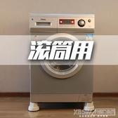自由區 滾筒洗衣機底座支撐腳墊高止移位置物架通用款CY『新佰數位屋』