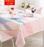 北歐粉藍ins簡約餐桌布藝圓桌布長方茶几布客廳餐廳多用蓋巾台布