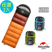 Naturehike 升級版 U350全開式戶外保暖睡袋 2入組天藍+橙色