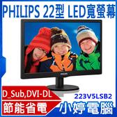 【免運+3期零利率】全新 PHILIPS 223V5LSB2 22型 LED螢幕 液晶 DVI VGA介面