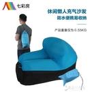 快速出貨 戶外懶人充氣沙發袋氣墊床空氣便攜式單人椅子折疊免打氣吹氣網紅 【快速出貨】