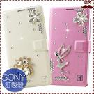 SONY Xperia5 II Xperia1 Xperia10 Xperia10+ XZ3 XA2 Ultra XZ2 L3 動物 水鑽皮套 皮套 手機皮套 手機套 水鑽殼