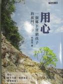 【書寶二手書T4/勵志_OBW】用心:一個鄉下貧窮孩子的奮鬥故事_林進發