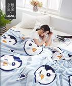 珊瑚絨毛毯加厚冬季法蘭絨床單人薄款小毛巾夏涼被子午睡毯子 韓慕精品 IGO
