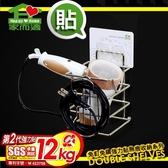 【家而適】吹風機壁掛式放置架 浴室 無痕 收納架 置物架 吹風機架