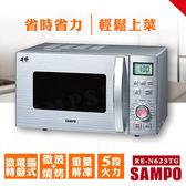 ↙0利率↙SAMPO聲寶 23公升 燒烤型微波爐 RE-N623TG【 南霸天電器百貨】