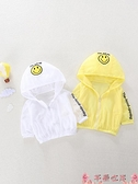 兒童防曬衣寶寶防曬衣男兒童防紫外線小童防曬服女洋氣空調衫嬰兒輕薄皮膚衣 芊墨 618大促