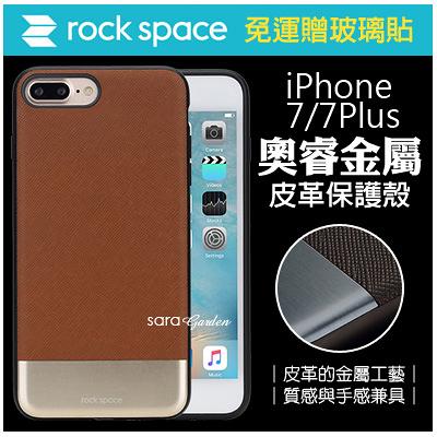 免運贈玻璃貼 rock space 奧睿系列 蘋果 iPhone 7 i7 4.7吋 Plus 5.5吋 鋁合金 皮革 吸磁 手機殼 咖啡金