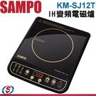 【新莊信源】SAMPO聲寶 IH變頻電磁爐 KM-SJ12T