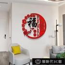 現貨壓克力3d立體福字牆貼畫自黏貼紙客廳電視背景牆玄關室內裝飾品【全館免運】