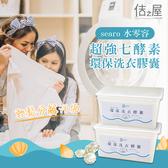 佶之屋 searo水零容 超強七酵素環保洗衣膠囊 2盒入 洗衣膠囊 洗衣精 洗衣球 洗淨酵素 環保