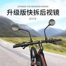 山地自行車反光鏡高清單車通用小型電動電瓶倒視鏡后視鏡觀后鏡子 快速出货