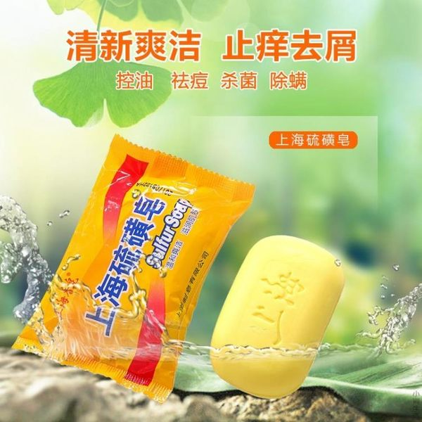 上海硫磺皂沐浴香皂去洗臉藥皂背部祛痘肥皂潔面硫黃皂JRM-1761
