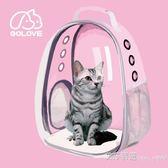 貓包外出貓籠寵物狗背包透明太空包大號便攜太空艙小型犬雙肩包 艾莎嚴選YYJ