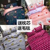 床上雙人四件套可愛卡通1.8/2.0學生宿舍被套床單三件套1.5單被罩WY 限時八五折 鉅惠兩天