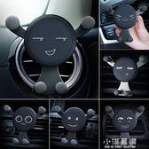 車載手機支架汽車內多功能通用型車上導航創意出風口卡扣式支撐座『小淇嚴選』
