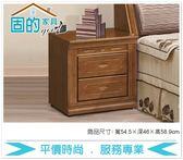 《固的家具GOOD》250-5-AA 蘇格蘭樟木色床頭櫃