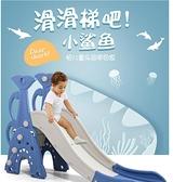 滑滑梯家用小型滑梯家用寶寶樂園滑梯滑道玩具家庭游樂園   【全館免運】