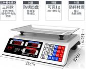 電子秤商用高精度電孑稱重精準30KG臺秤公斤廚房水果只顯示公斤
